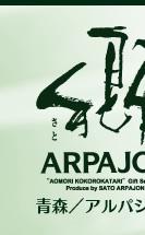 アルパジョン