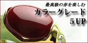 カラーグレード5UP