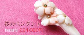 桜のペンダント