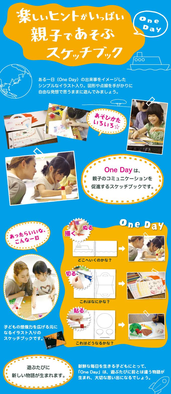 図案OneDay
