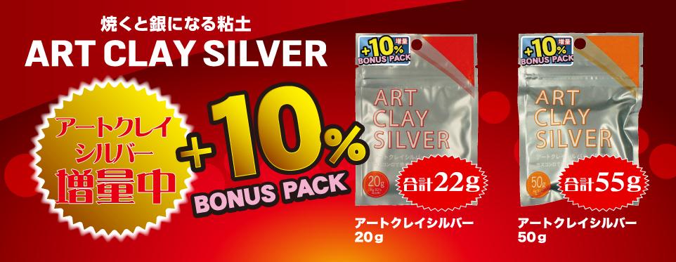 銀粘土増量キャンペーン