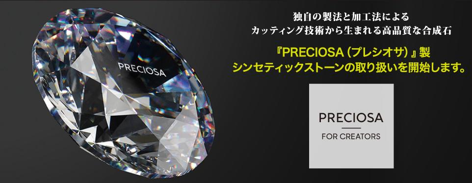 新合成石プレシオサ