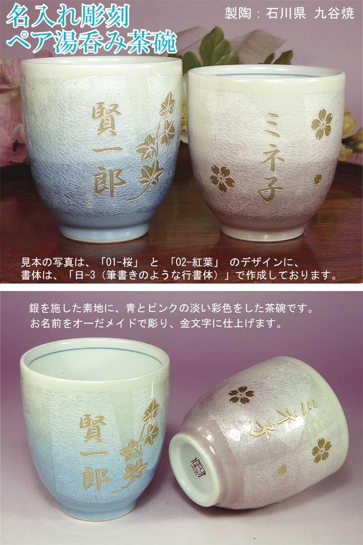 お名前彫刻 夫婦湯呑み茶わん 九 谷焼銀彩