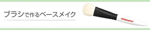 �u���V�ō��x�[�X���C�N