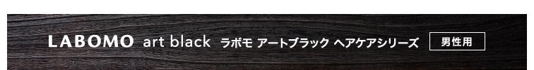 LABOMO art black ラボモ アートブラック ヘアケアシリーズ【男性用】