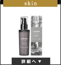 lotion —整える— 詳細へ