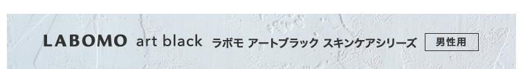LABOMO art black ラボモ アートブラック スキンケアシリーズ【男性用】