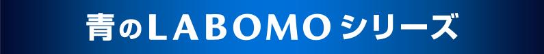 青のLABOMOシリーズ