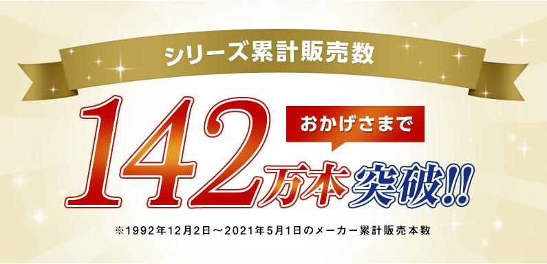 おかげさまで シリーズ累計販売数132万本突破!!