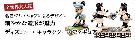 ディズニーフィギュア