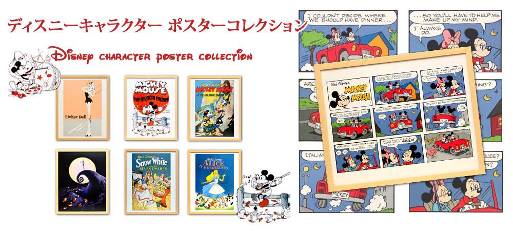 ディズニーポスターコレクション