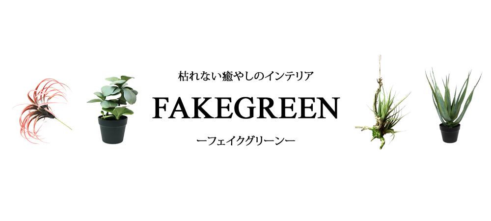 フェイクグリーン