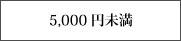 5000円未満