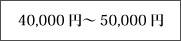 40000円~50000円