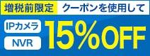 IPカメラ・NVR15%OFF
