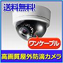 AHD220万画素 赤外線搭載屋内用ワンケーブルドームカメラ