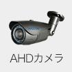 超高画質カメラ