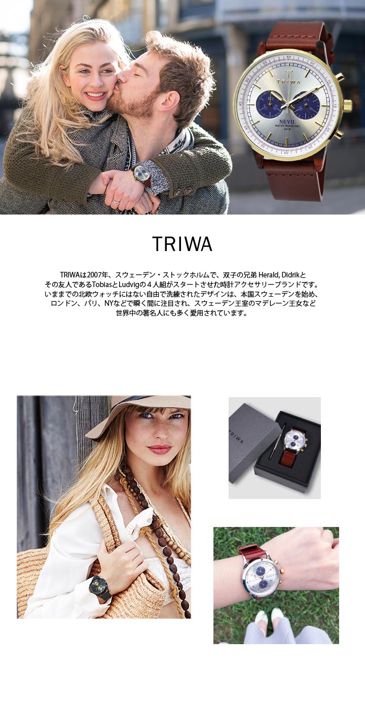 トリワ Triwa