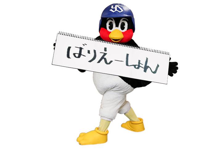 つば九郎の画像 p1_33
