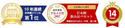 楽天ショップ・オブ・ザ・イヤー2014ジャンル賞受賞