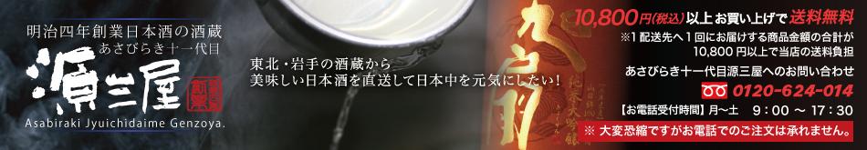 あさびらき十一代目源三屋