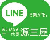 源三屋lineはこちら