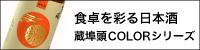 蔵埠頭COLORシリーズ