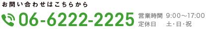 お問合わせはこちらから 06-6222-2225