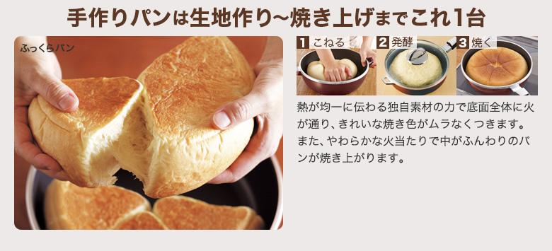 手作りパンは生地作り〜焼き上げまでこれ1台