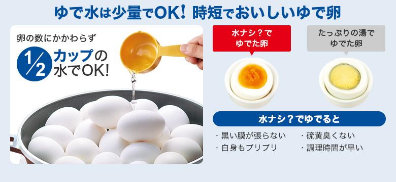 ゆで水は少量でOK!時短でおいしいゆで卵