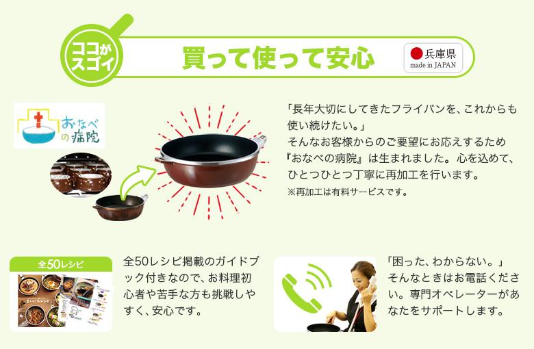 買って使って安心の日本製