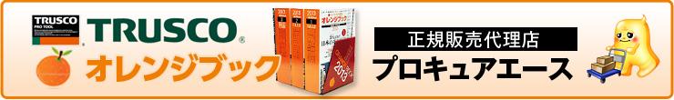 オレンジブック正規販売店