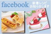 かっぱ橋浅井商店facebook