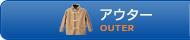大きいサイズの洋服店浅草チドリ屋のアウター