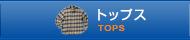 大きいサイズの洋服店浅草チドリ屋のトップス