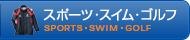 大きいサイズの洋服店浅草チドリ屋のスポーツ・スイム・ゴルフウェア