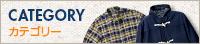 大きいサイズの洋服店浅草チドリ屋のカテゴリーメニュー
