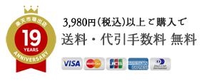 8,640円(税込)以上のご購入で送料・代引き手数料 無料