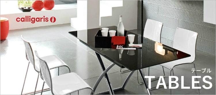 カリガリス テーブル
