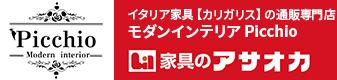 イタリア家具【カリガリス】の通販専門店 【モダンインテリア Picchio】楽天市場