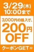 3,000円の購入で、200円OFF
