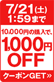 10,000円以上のお買いもので1,000円OFF
