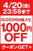 10,000円の購入で、1,000円OFF