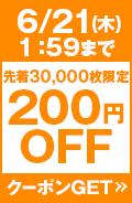 200円OFF
