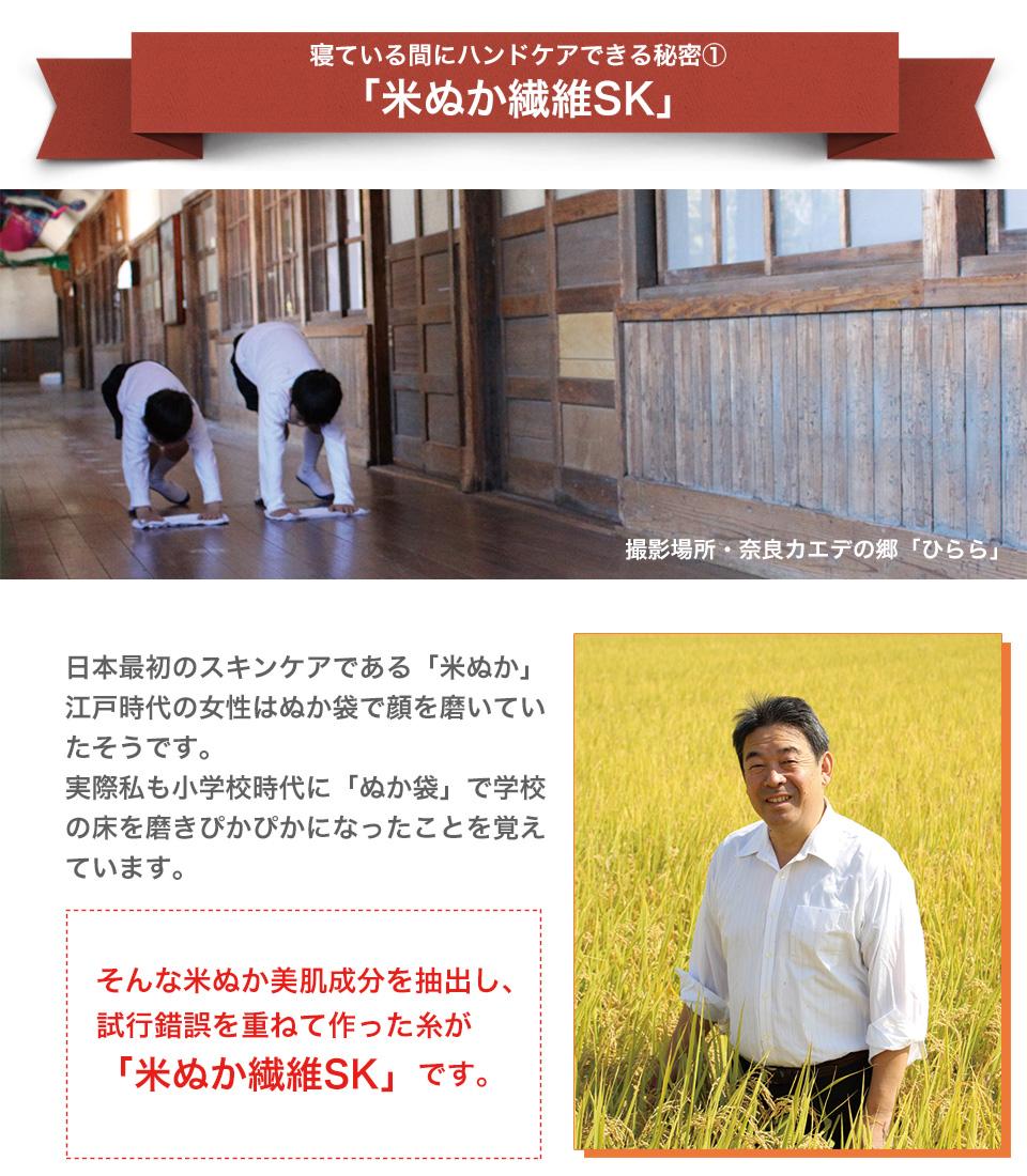 米ぬかおやすみ手袋は、手袋全体に米ぬか美肌成分を練り込んでいます。
