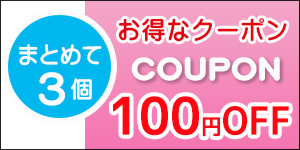 クーポン12月2日(土)18:59まで100円オフ