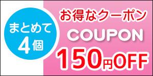 クーポン12月2日(土)18:59まで150円オフ