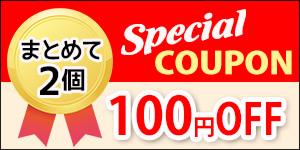クーポン26日(火)01:59まで100円オフ