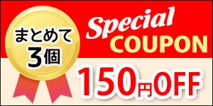 クーポン26日(火)01:59まで150円オフ