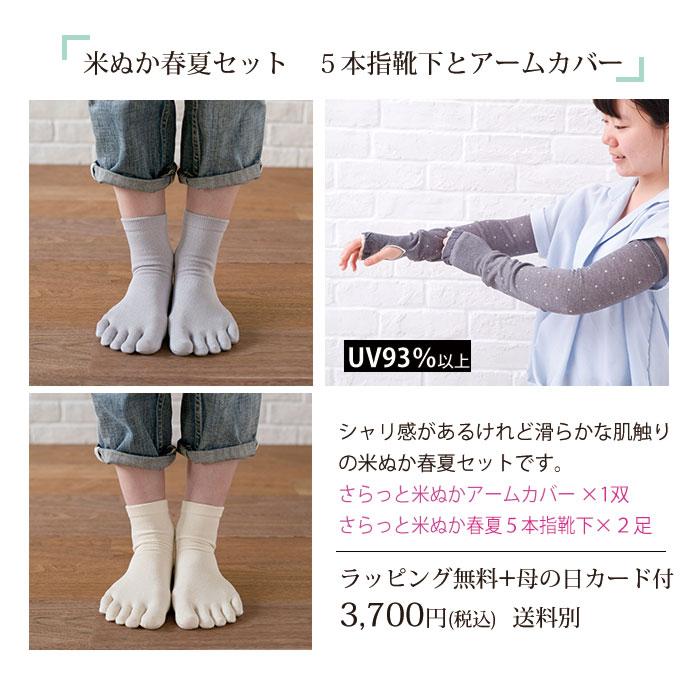 母の日のプレゼントに、アームカバーと春夏素材5本指靴下のギフトセット